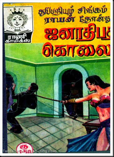 Rani Comics Issue 83 Dec 1 1987 Janathipathi Kolai Buck Ryan 3rd Appearance