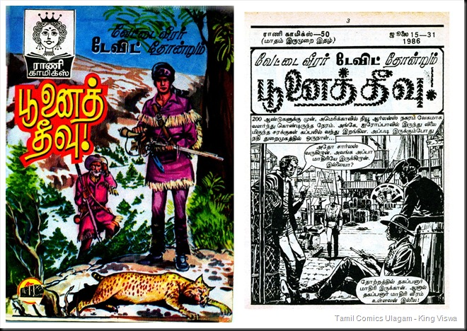 Rani Comics Issue 50 Dated Jul 15 1986 Poonai Theevu Davy Crockett Cover 1st Page