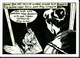 Rani Comics Issue 50 Dated Jul 15 1986 Poonai Theevu Davy Crockett scan 7