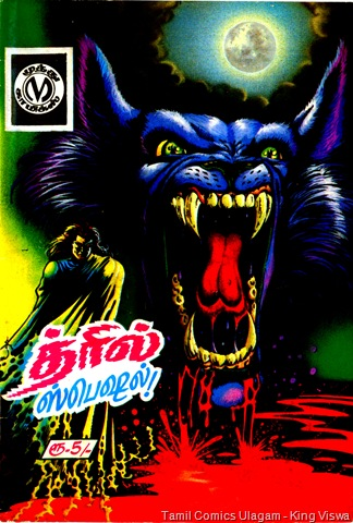 Muthu Comics Issue No 268 Thrill Special Apr 1999