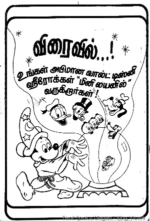 Mini Lion Comics Issue No 10 Oru Kallap Parundhin Kadhai Coming Soon Ad Walt Disney