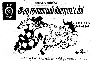 Mini Lion Comics Issue No 12 Vellai Pisasu Coming Soon Ad Walt Disney Uncle Scrooge Oru Naanaya Porattam