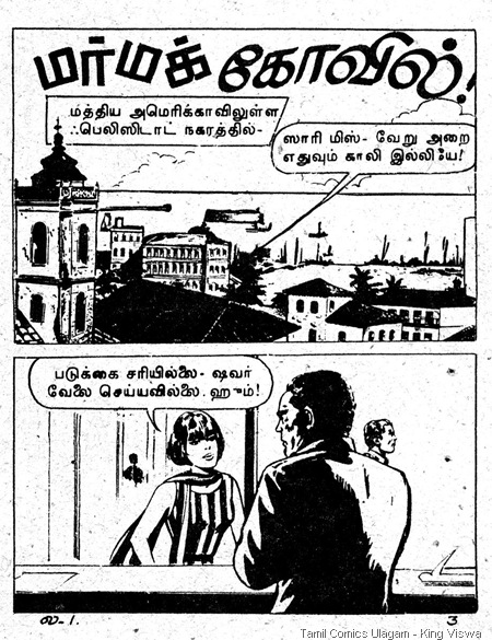 Lion Comics Issue No 66 Marma Kovil Roger BobMorane 1st Page