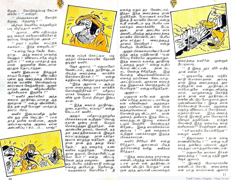 Poonthalir Cover Dated Dec 1st 1985 page 2 3 of Vaseerum Vairamum Lion Comics Issue No 168 Vairam Venumaa Vairam