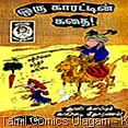 Lion Comics Coming Soon Ad for Oru Carrotin Kadhai