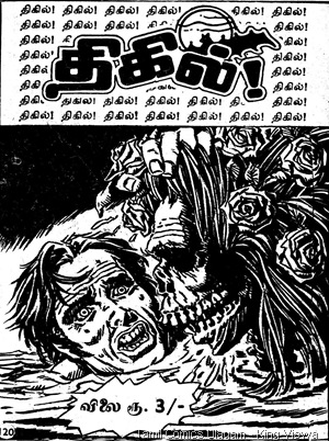Editor S Vijayan's Tour 1 Lion Comics Issue No 20 Africa Sathi Intro Thigil Comics 1