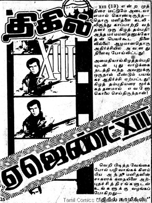 Editor S Vijayan's Tour 1 Lion Comics Issue No 20 Africa Sathi Intro Thigil XIII