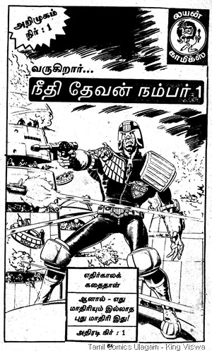 Editor S Vijayan's Tour 2 Lion issue No 113 - Vibareedha Vidhavai -June '95 - Intro - Judge Dredd