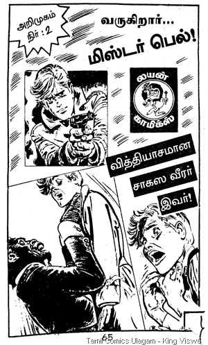 Editor S Vijayan's Tour 2 Lion issue No 113 - Vibareedha Vidhavai -June '95 - Intro - Bell