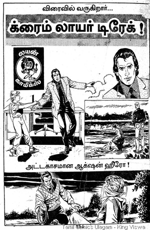 Editor S Vijayan's Tour 2 Lion issue No 157 - Millenium Special Jan 2000 Intro Drake