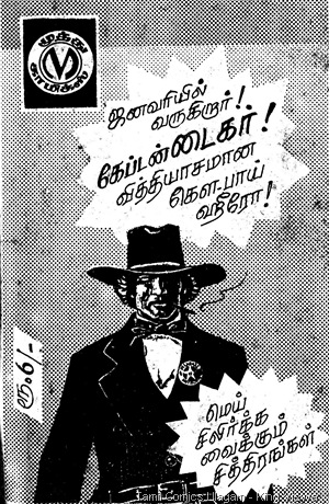 Editor S Vijayan's Tour 2 Muthu issue No 238- Kanamal Pona Joker -Nov '95 - Intro - Blueberry