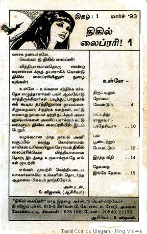 Thigil Library Issue No 1 Dated 1st March 1993 Editorial