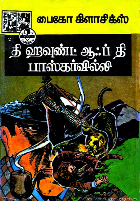 Paico Classics Tamil Edition Issue No 2 Dated Oct 1987 Sherlock Holmes Hound of Baskerwille Cover