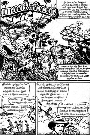 Muthu Comics Issue No 290 Dated Apr 2003 Yaanaik Kallarai Tiger Joe 1st Page