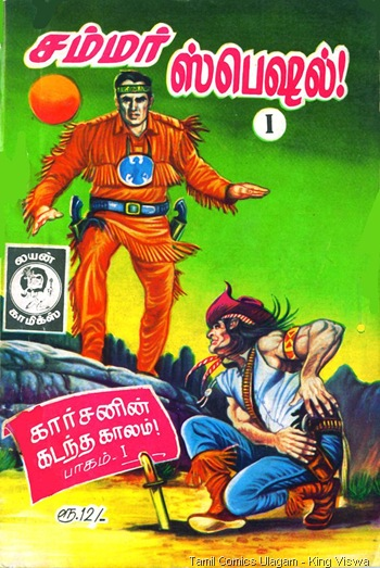 Lion Comics Issue No 131 Dated Apr 1997 Karsanin Kadandha Kalam 1 Tex Willer Summer Special