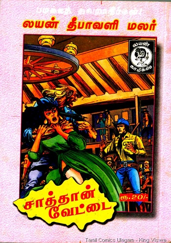 Lion Comics Issue No 182 Dated Oct 2003 sathan vettai Tex Willer Diwali Special Back Wrapper