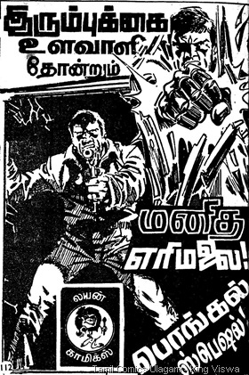 Editor S Vijayan's Tour 1 Lion Comics Issue No 20 Africa Sahi Intro Norman