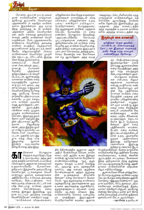India Today Tamil Edition Dated April 16 2003 Page 44