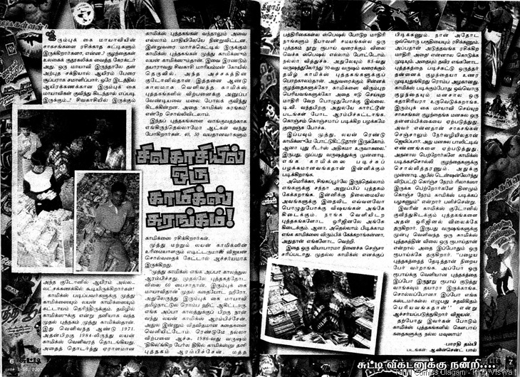 Lion Comics Issue No 199 Editor's Thanks to Chutti Vikatan