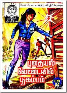 Rani Comics Issue No 144 Pudhaiyal Vettaiyil Boogambam MB