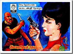 Rani Comics Issue No 307 Ilavarasiyai Thedi MB