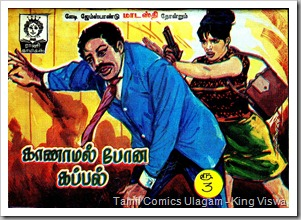 Rani Comics Issue No 352 Kaanamal Pona Kappal MB