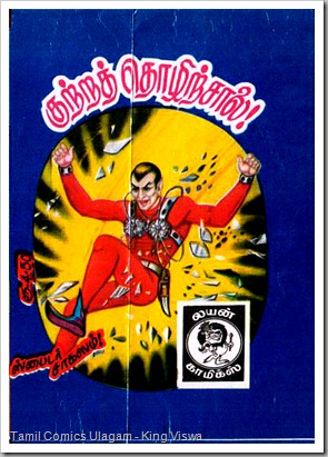Lion Comics Issue No 111 Dated Apr 1995 SpiderReprint of  Kutra ThozhirSalai Crime Unlimited