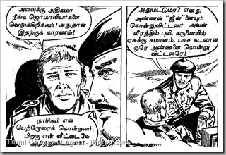 Rani Comics Issue No 26 Dated 15th July 1985 Ranuva Ragasiyam page 7 Panel 2