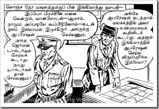 Rani Comics Issue No 26 Dated 15th July 1985 Ranuva Ragasiyam page 17 Panel 2