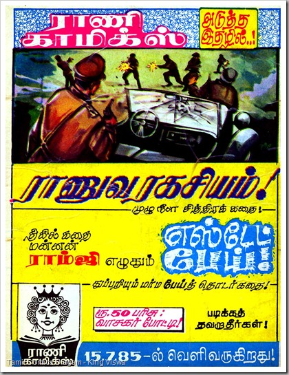 Rani Comics Issue No 25 Dated 1st July 1985 Eri Natchathiram Back Wrapper Ranuva Ragasiyam Ad Edited
