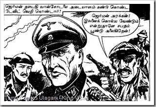 Rani Comics Issue No 26 Dated 15th July 1985 Ranuva Ragasiyam page 37 Panel 2