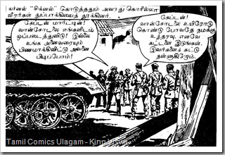 Rani Comics Issue No 26 Dated 15th July 1985 Ranuva Ragasiyam page 43 Panel 2