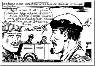 Rani Comics Issue No 26 Dated 15th July 1985 Ranuva Ragasiyam page 59 Panel 1