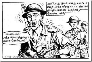 Rani Comics Issue No 18 Dated 15th Mar 1985 Kolai Warrant Page 06 Panel 2