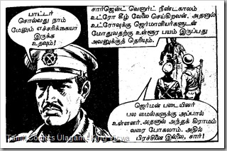 Rani Comics Issue No 18 Dated 15th Mar 1985 Kolai Warrant Page 09 Panel 1