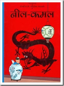 Tin Tin in Hindhi Blue Lotus Cover