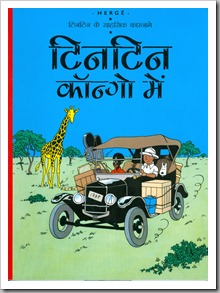 Tin Tin in Congo in Hindhi Cover