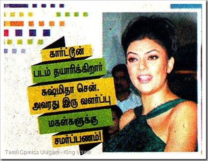 Kungumam Week 51 Issue Dated 27-12-2010 Sushmitha Sen Cartoon Film