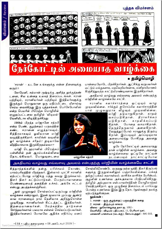PuthiyaThalaimuraiIssue2Dated06102009