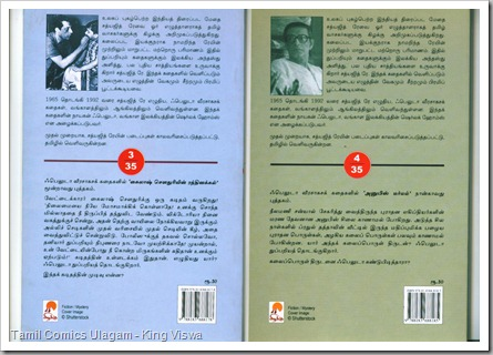 Feluda 3 4 Back Covers
