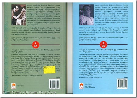 Feluda 7 8 Back Covers