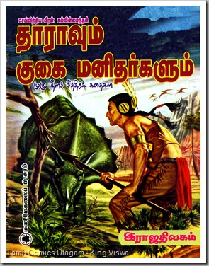 MM Publications Maayajaal Comics Issue No 1 Thaaraa Front Cover