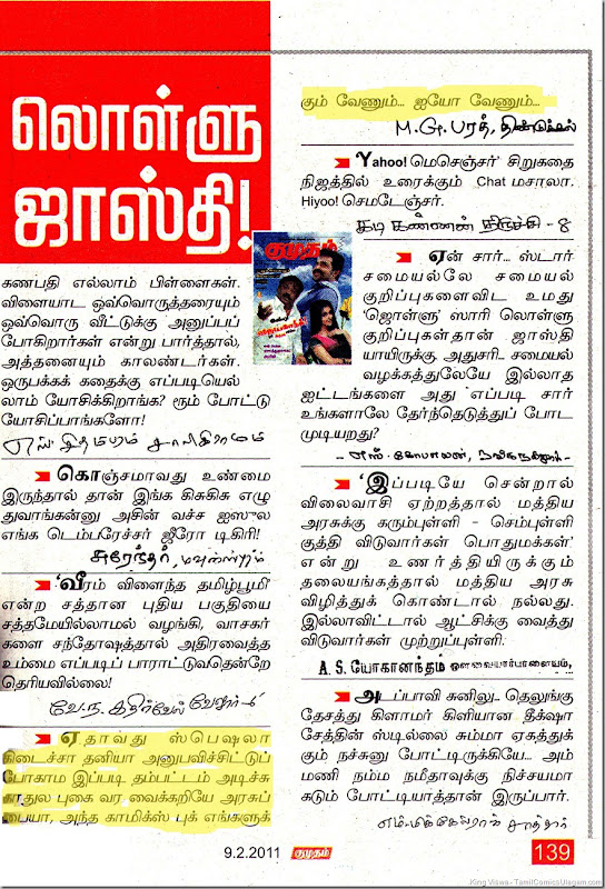 Kumudam Dated 09022011 Letters to the Editor Page No 139 Reader Wanting Lion Comics Jumbo Spl Letter