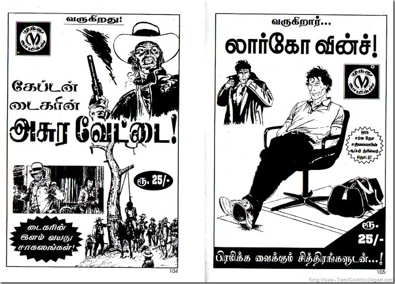 Lion Comics Issue No 209 Issue Dated Feb 2011 Chick Bill Vellaiyai Oru Vedhalam Coming Soon in Colour 03