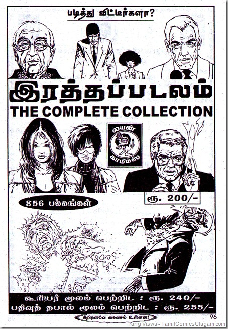 Lion Comics Issue No 209 Issue Dated Feb 2011 Chick Bill Vellaiyai Oru Vedhalam Jumbo Special XIII Ad