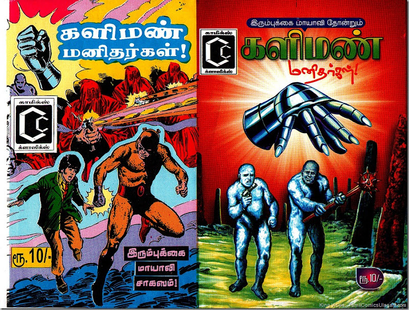 Comics Classics Issue No 25 Issue Dated Feb 2011Steel Claw Kaliman Manidhargal cover
