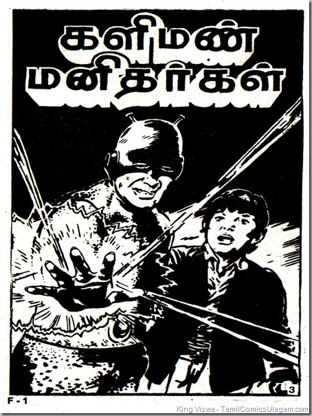 Comics Classics Issue No 25 Issue Dated Feb 2011Steel Claw Kaliman Manidhargal Title Page