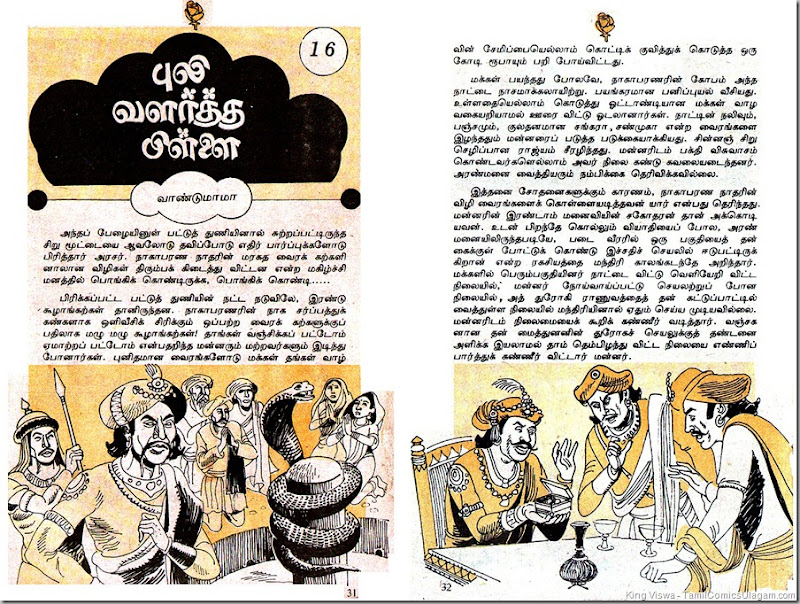 Poonthalir Issue No 101 Vol 5 Issue 5 Issue Dated 1st Dec 1988 Puli Valartha Pillai 1st Part Last Episode Page 1