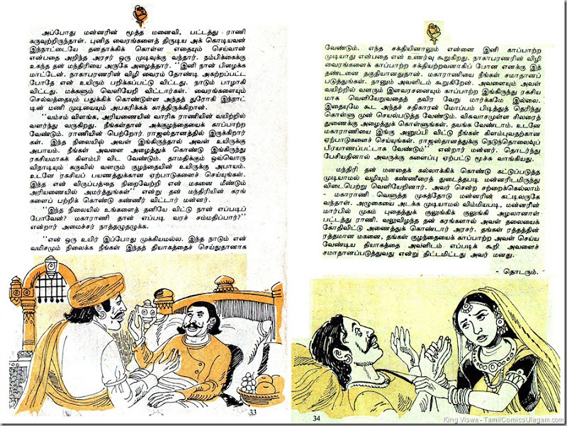 Poonthalir Issue No 101 Vol 5 Issue 5 Issue Dated 1st Dec 1988 Puli Valartha Pillai 1st Part Last Episode Page 2