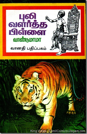 VanduMama Puli Valartha Pillai Cover